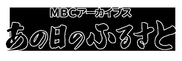 MBCアーカイブス『あの日のふるさと』
