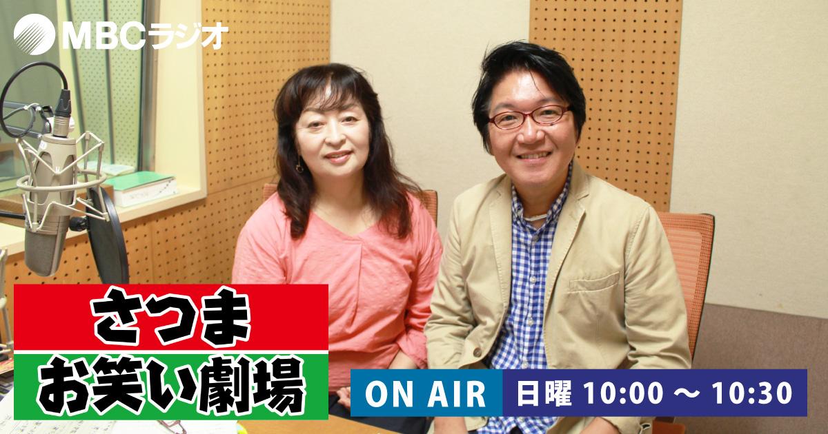 MBCラジオ『さつまお笑い劇場』