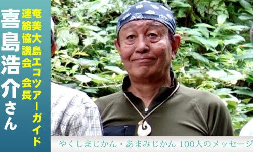 「奄美大島エコツアーガイド連絡協議会」 会長・喜島浩介さん