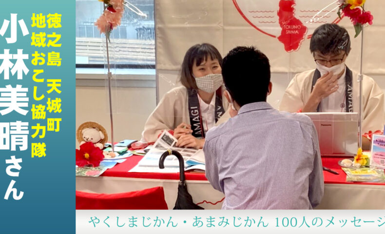 徳之島の天城町・地域おこし協力隊小林美晴さん