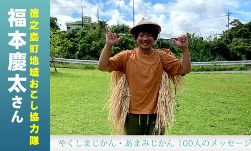 徳之島町の地域おこし協力隊、福本慶太さん