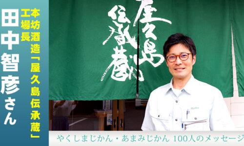 #43 本坊酒造「屋久島伝承蔵」工場長 田中智彦さん