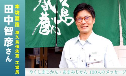 本坊酒造、屋久島伝承蔵の工場長、田中智彦さん。