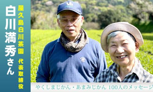 屋久島白川茶園の代表取締役白川満秀さん