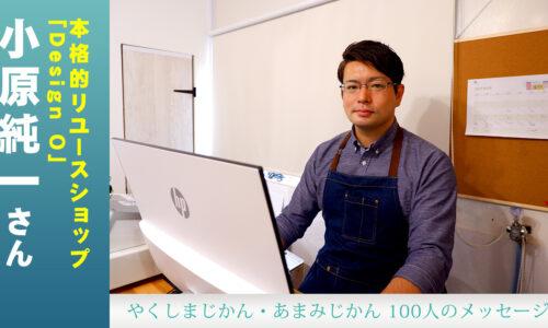 Design O 屋久島のリサイクルショップ 小原純一さんを紹介