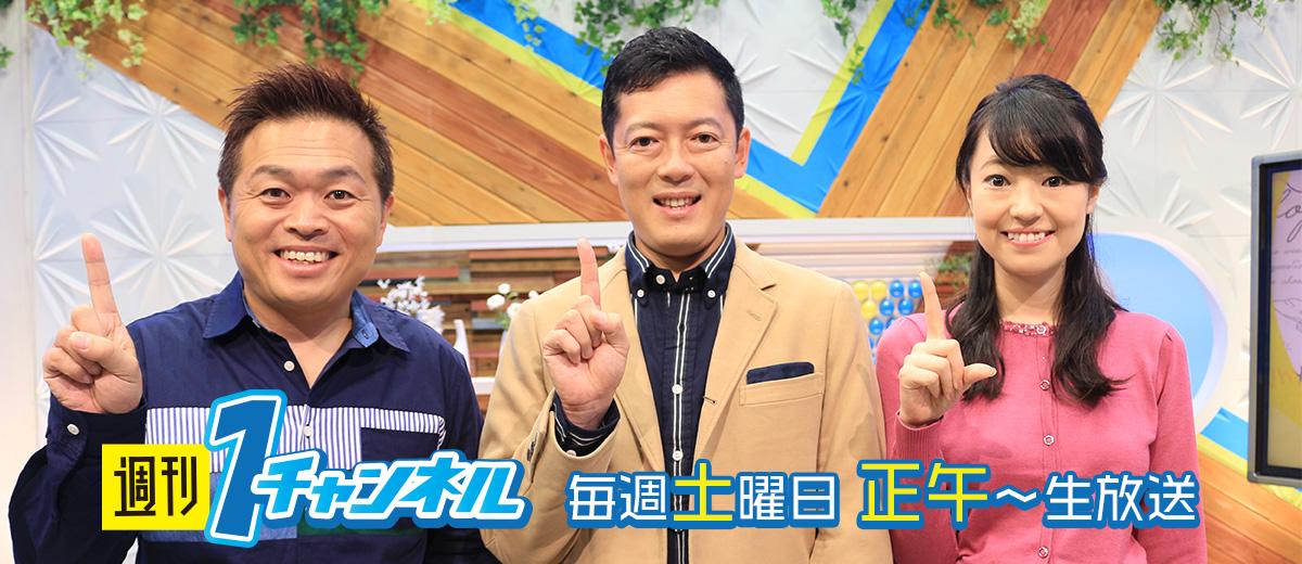MBCテレビ「週刊1チャンネル」