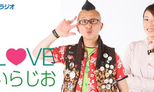 I♥LOVEあいらじお