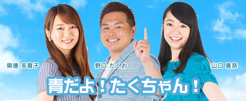 MBCラジオ『青だよ!たくちゃん!』
