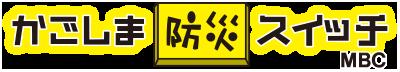 MBC防災スイッチ