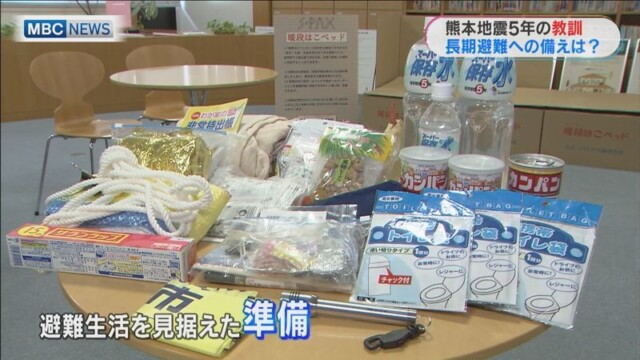 熊本地震5年 長期避難の備え
