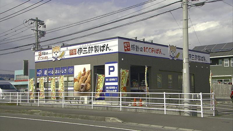 京都伊三郎製ぱん霧島店