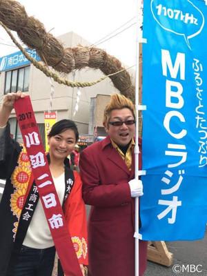 #147 2017/02/11 【MBCラジオ繋がりの御縁】