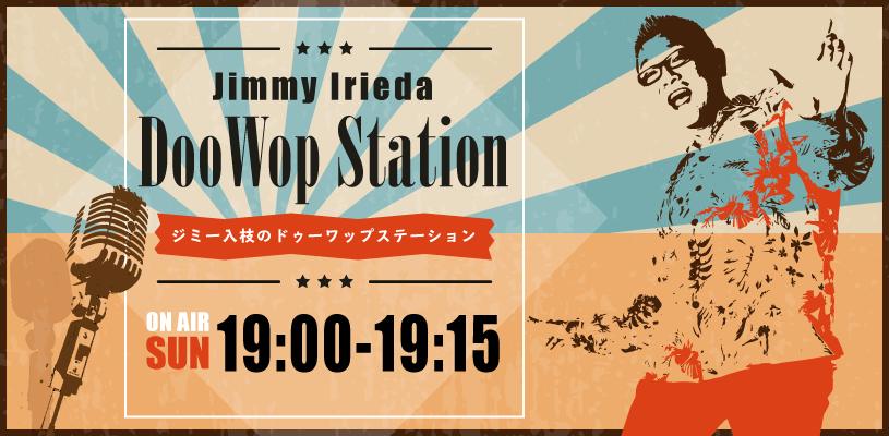 MBCラジオ『ジミー入枝のドゥーワップ・ステーション』
