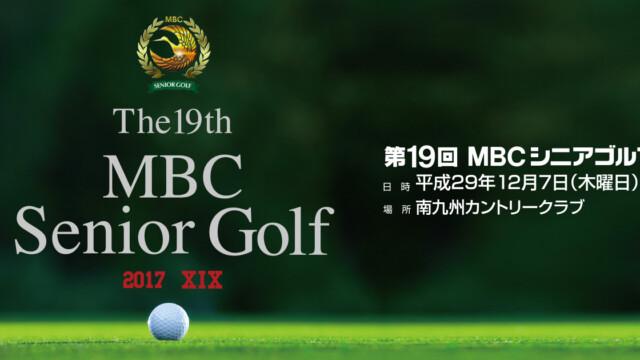 第19回 MBCシニアゴルフ