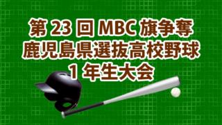 第23回MBC旗争奪鹿児島県選抜高校野球1年生大会