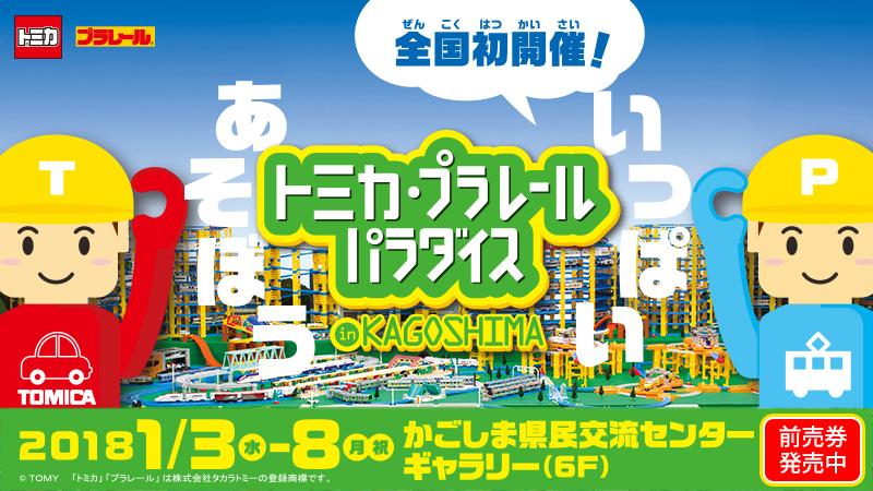 トミカ・プラレールパラダイス in KAGOSHIMA