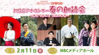 MBCアナウンサー春の朗読会