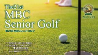シニアゴルフ2019