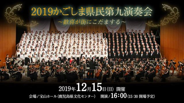 2019かごしま県民第九演奏会