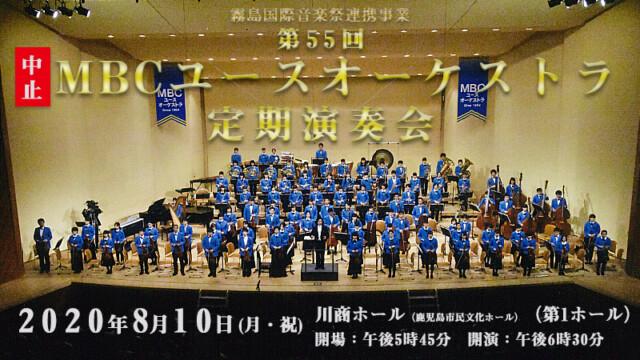 【中止】第55回 MBCユースオーケストラ定期演奏会
