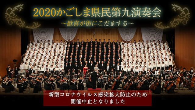 【中止】2020かごしま県民第九演奏会