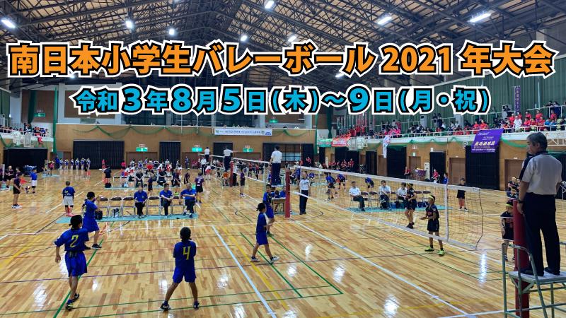 南日本小学生バレーボール2021年大会