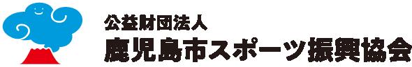 (公財)鹿児島市スポーツ振興協会