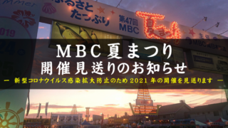 「MBC夏まつり」開催見送りのお知らせ