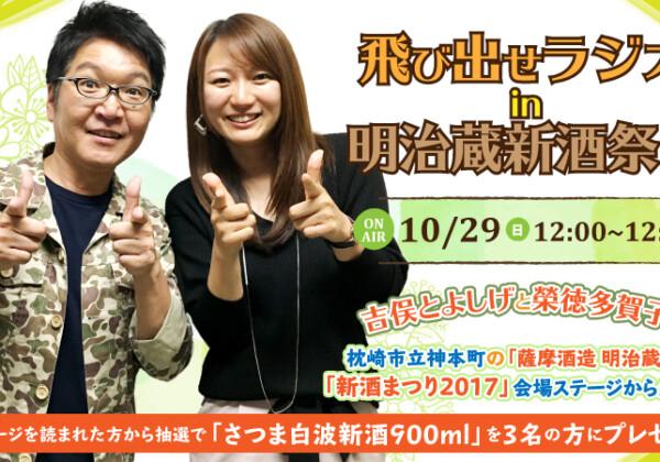 飛び出せラジオin明治蔵新酒祭り!10月29日(日)