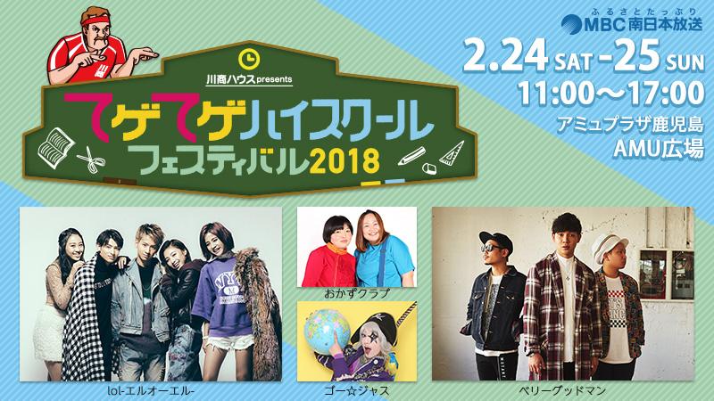 「てゲてゲハイスクールフェスティバル2018」24日(土)~25日(日)の2日間開催!