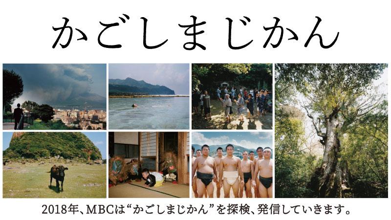 MBCは「かごしまじかん」