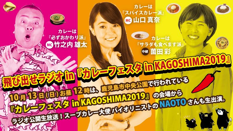 飛び出せラジオ in『カレーフェスタin KAGOSHIMA2019』2019年10月13日(日)