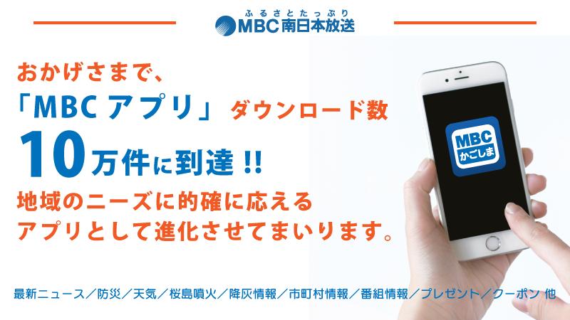 「MBCアプリ」ダウンロード数10万件に到達