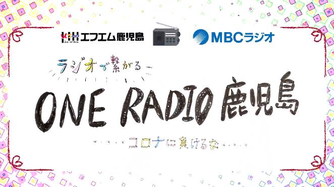 エフエム鹿児島×MBCラジオ共同企画『ラジオで繋がるONE RADIO鹿児島』