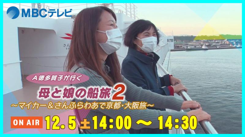 12月5日(土)14:00~ 『A徳多賀子が行く 母と娘の船旅2~マイカー&さんふらわあで京都・大阪旅~