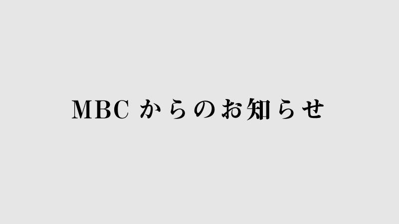 「クリスマスビンゴスペシャル supported by シナプス」についてお詫び