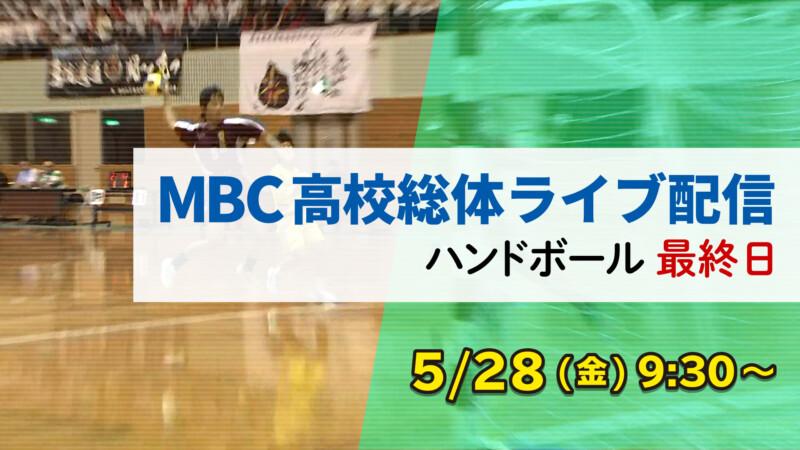 MBC高校総体ライブ配信
