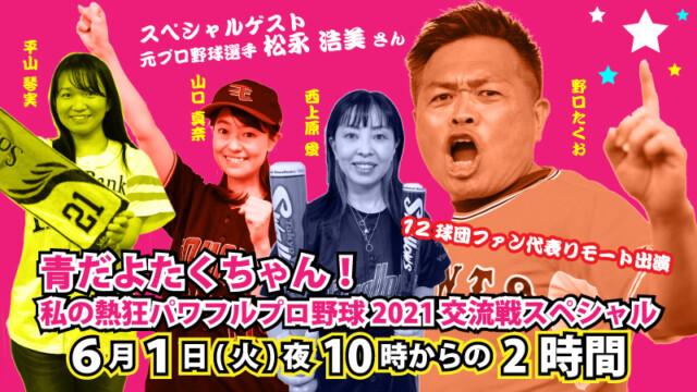 MBCラジオ『青だよ!たくちゃん!私の熱狂!パワフル プロ野球2021 交流戦スペシャル』6/1(火)夜10時からの2時間生放送