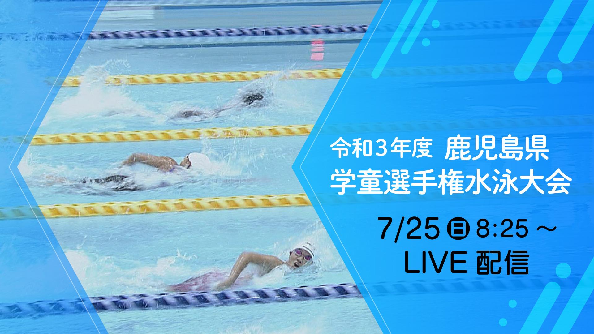 鹿児島県学童選手権水泳大会