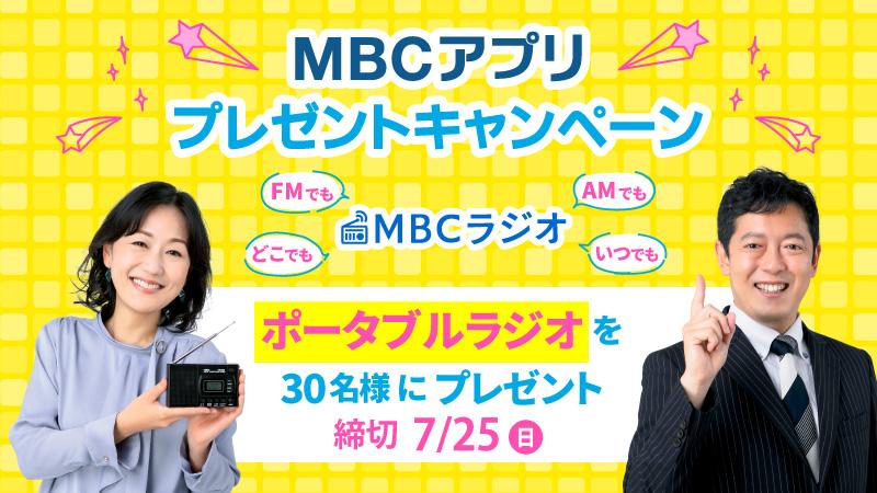 MBCアプリプレゼントキャンペーン