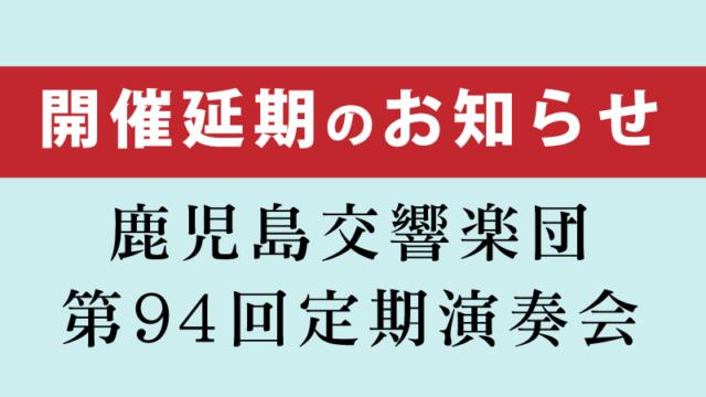 【開催延期】『第94回鹿児島交響楽団定期演奏会』