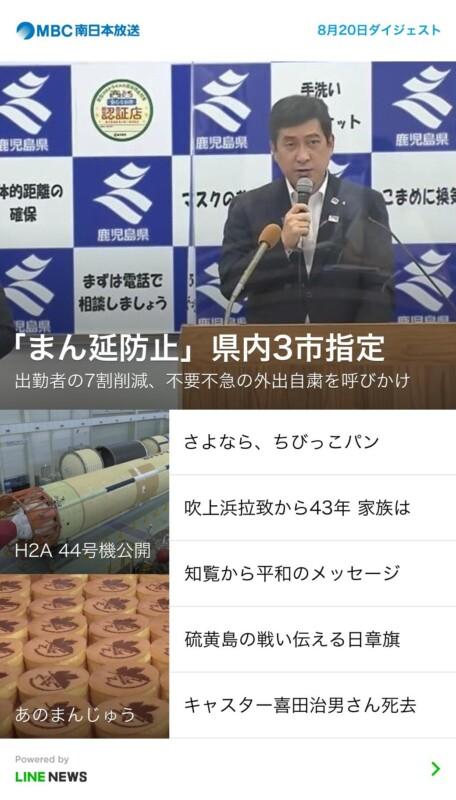 「MBCニュース」がもっと身近に、もっと手軽に!8/24(火)から『LINE NEWS』で配信スタート!