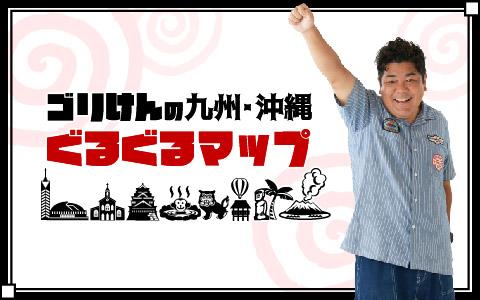 JRN九州共同制作番組『ゴリけんの九州・沖縄ぐるぐるマップ』