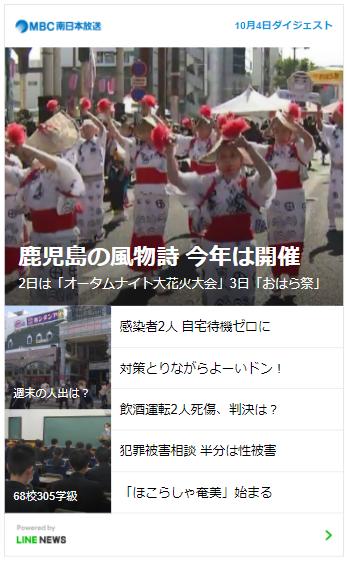 鹿児島の話題がもっと身近に、もっと手軽に!『LINE NEWS』で「MBCニュース」配信中!