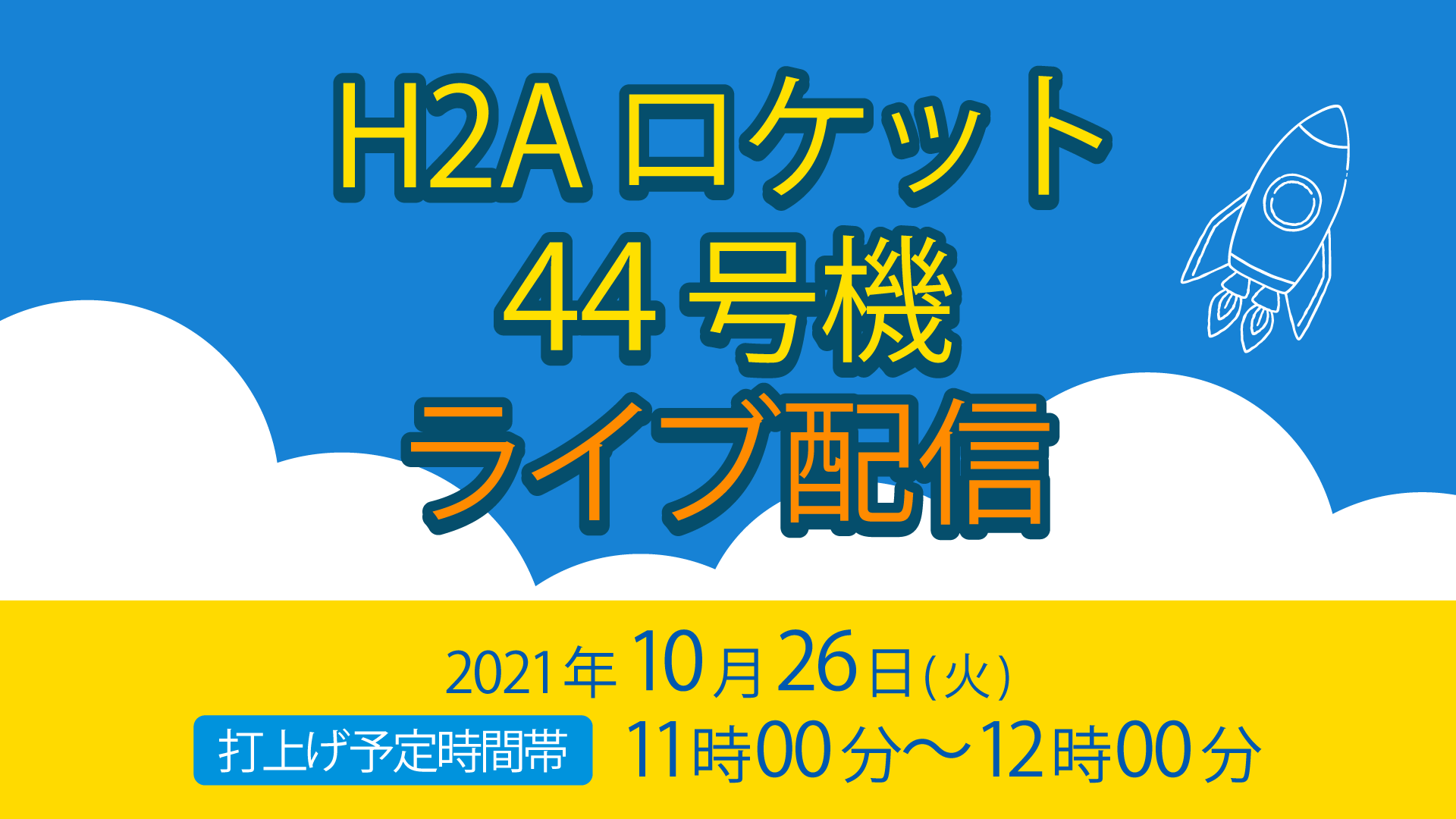 H2Aロケット44号機打ち上げ