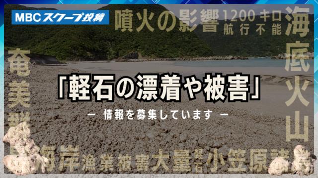 「軽石の漂着や被害」の情報を募集します【#MBCスクープ投稿】