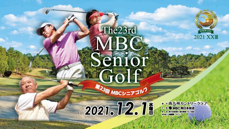 第23回MBCシニアゴルフ