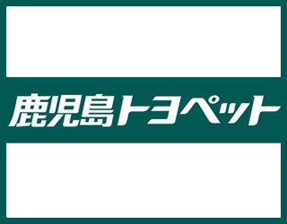 鹿児島トヨペットバナー
