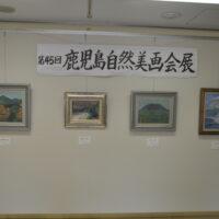 第45回鹿児島自然美画会展の様子