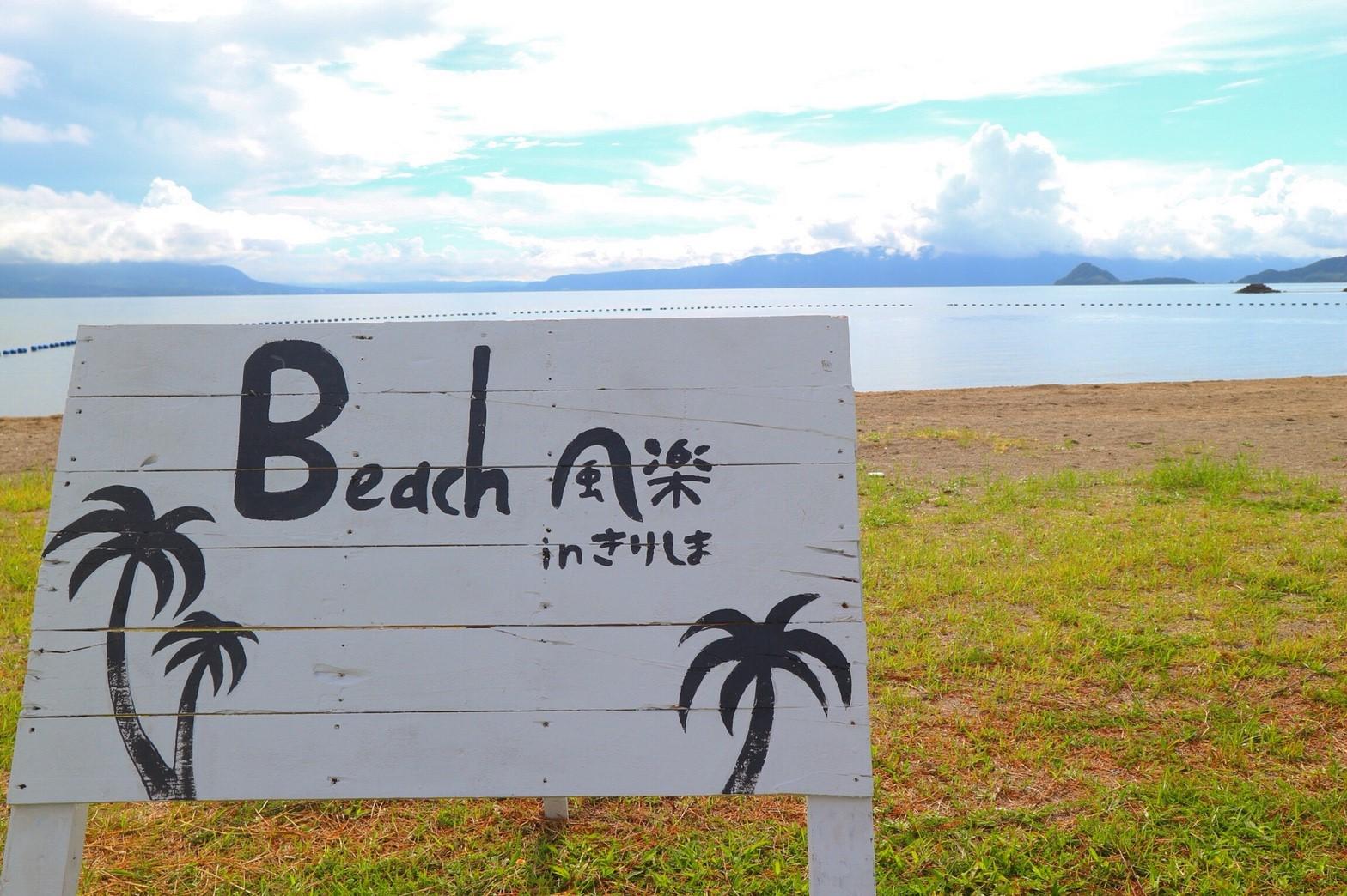 Beach風楽in霧島の看板